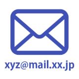 メールアドレスの確認について